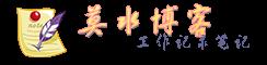 莫水博客-网站运营工作记录笔记