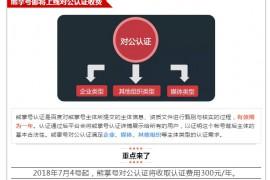 【百度熊掌号】最新通知对公认证将收取认证费用300元/年