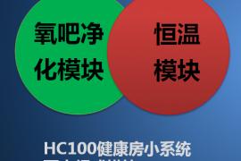 HC100健康房详细介绍