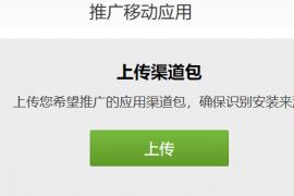 APP应用市场CPD推广操作手册
