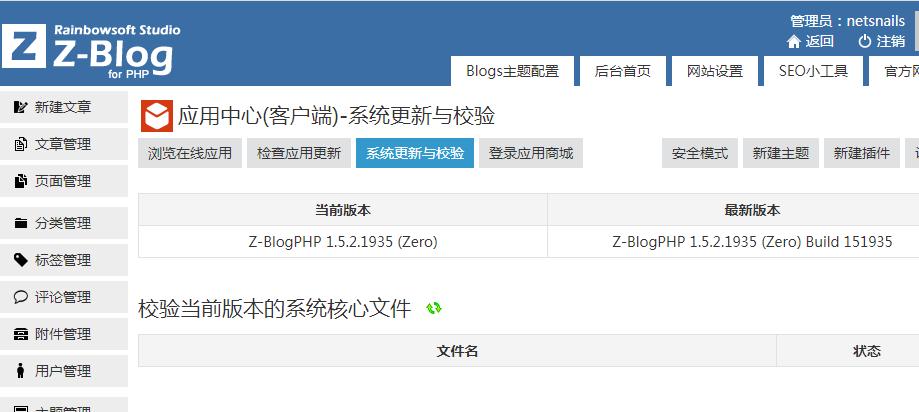 zblog php访问慢的解决办法及思路