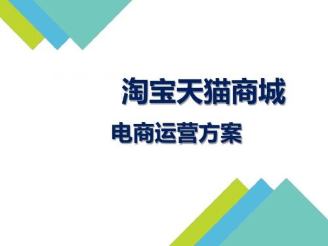 青岛淘宝代运营公司的核心运营方案