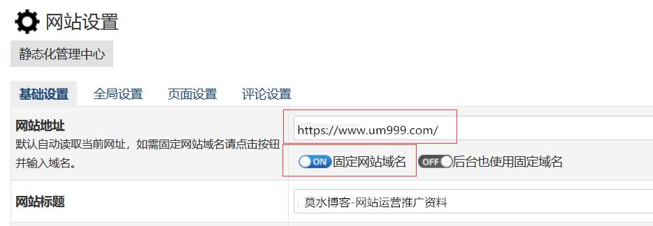 宝塔软件面板 zblog博客启用https的教程步骤