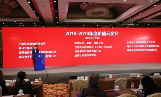 青岛聚好联科技有限公司荣获2018-2019年度价值云企业