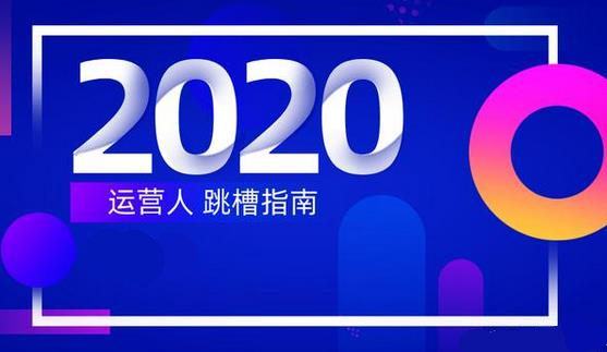 运营推广行业人员2020跳槽指南